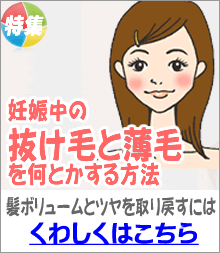 妊娠中の妊婦の薄毛と抜け毛対策